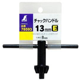 【キャッシュレス5%還元】シンワ チャックハンドル E13mm【日用大工・園芸用品館】