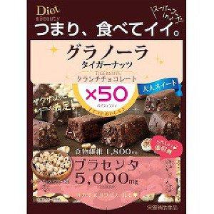 マルマン グラノーラクランチチョコレート(タイガーナッツ) 7個【イージャパンモール】