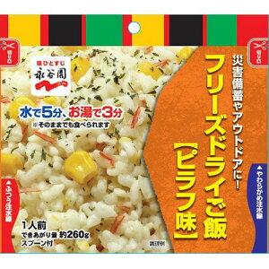 永谷園 業務用フリーズドライごはん ピラフ味 1セット(50食)