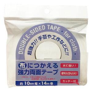 布に使える強力両面テープ15mm×14m【返品・交換・キャンセル不可】【イージャパンモール】