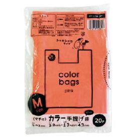 カラー手提げ袋(20枚)イエロー【返品・交換・キャンセル不可】【イージャパンモール】