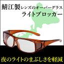 【送料無料】鯖江製レンズのオーバーグラスライトブロッカー【生活雑貨館】