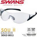 【送料無料】山本光学 SWANS スワンズ 双 SOU II SOU2−0012【生活雑貨館】