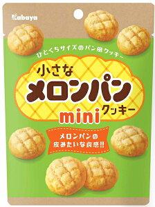 ★まとめ買い★ カバヤ食品 小さなメロンパンクッキーミニ ×6個【イージャパンモール】
