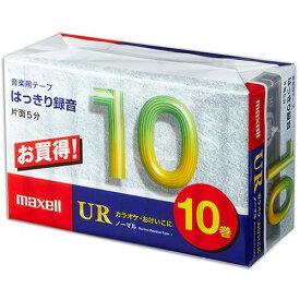 MAXELL 高音質音楽用カセットテープ「UR」 10分 1パック(10巻)