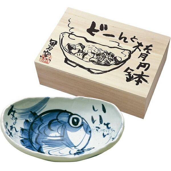【送料無料】夕立窯 めでたい どーんと楕円鉢 通常版 B−192【代引不可】【ギフト館】