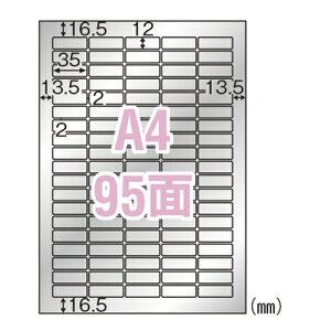 ヒサゴ シルバーフィルム備品用 A4 95面 KLPS704S【返品・交換・キャンセル不可】【イージャパンモール】