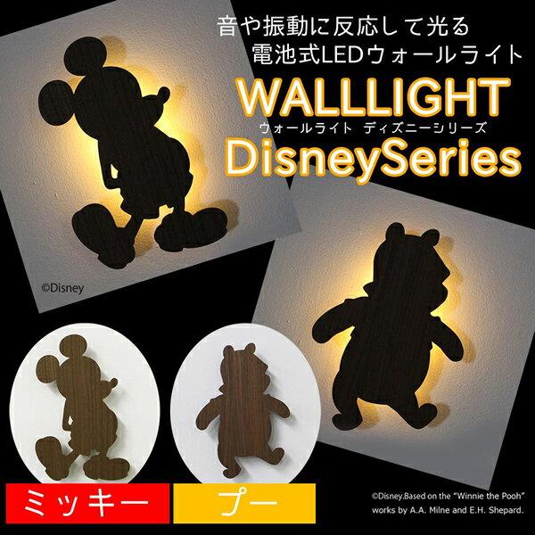 【ポイント5倍★14日20:00〜20日23:59】【送料無料】電池式LEDウォールライト WALLLIGHT DisneySeries(ウォールライト ディズニーシリーズ) プー・TL-D-WWL-02【生活雑貨館】