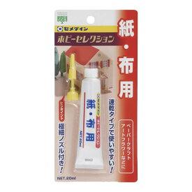 【キャッシュレス5%還元】HL-002 20ML 紙・布用【イージャパンモール】