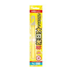 ルミカライト6インチ大閃光アーク YL【イージャパンモール】