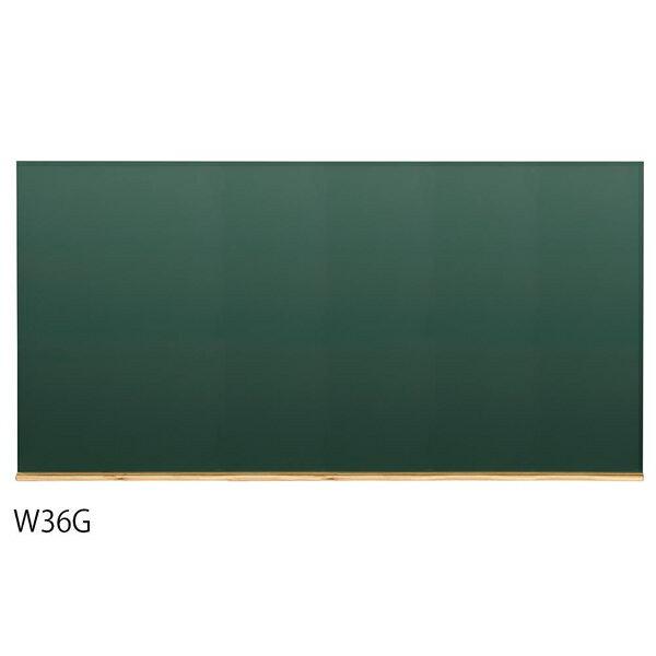 【送料無料】馬印 木製黒板(壁掛) グリーン W1800×H900 W36G【生活雑貨館】
