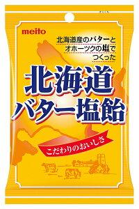 【キャッシュレス5%還元】【送料無料】★まとめ買い★ 名糖産業 北海道バター塩飴 ×10個【イージャパンモール】
