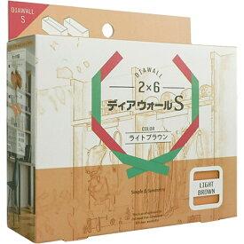 若井産業ディアウォールS 2X6用 ライトブラウン DWS26LB【ホームセンター・DIY館】