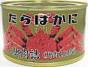 【ポイント最大21倍★1/25】【キャッシュレス5%還元】【送料無料】ストー缶詰(株) たらばがに脚肉詰(脚肉100%) …