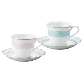 【送料無料】ノリタケ デイジーベル コーヒー碗皿ペアセット(色変り) P9588A/1705−01【代引不可】【ギフト館】