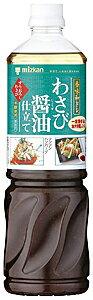 ミツカン 香味和ドレわさび醤油仕立て 1L【イージャパンモール】