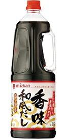 【キャッシュレス5%還元】ミツカン 香味和風だし 1.8L【イージャパンモール】