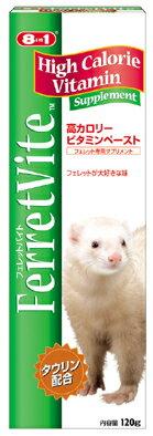 8in1 フェレットバイト 高カロリー ビタミンペースト 120g【イージャパンモール】