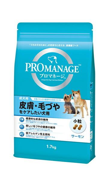 プロマネージ 成犬用 皮膚・毛づやをケアしたい犬用 1.7kg【イージャパンモール】
