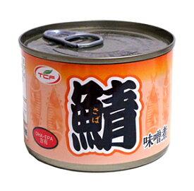 【送料無料】★まとめ買い★ 天長 鯖缶味噌煮 200g ×24個【イージャパンモール】