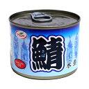 【ポイント最大21倍★1/25】【キャッシュレス5%還元】天長 鯖缶水煮 200g【イージャパンモール】