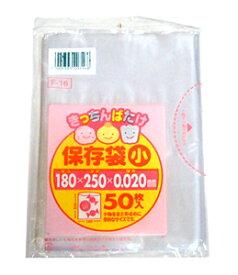 サニパックF−16 保存袋 小 18x25x02 50枚【イージャパンモール】