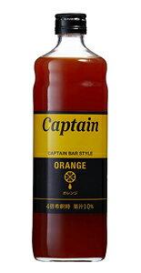 ★まとめ買い★ キャプテン オレンジシロップ 瓶 600ML ×12個【イージャパンモール】