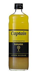 ★まとめ買い★ キャプテン バナナシロップ 瓶 600ML ×12個【イージャパンモール】