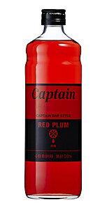 【送料無料】★まとめ買い★ キャプテン 赤梅シロップ 瓶 600ML ×12個【イージャパンモール】