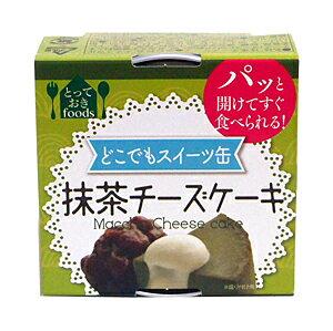 トーヨーフーズ どこでもスイーツ缶 抹茶チーズケーキミニ 65g【イージャパンモール】