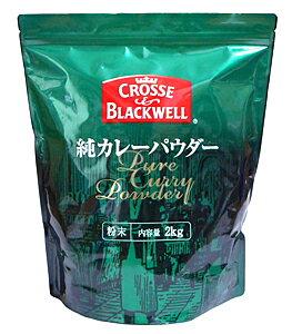 【キャッシュレス5%還元】ネスレ C&B 純カレー粉 袋(新) 2Kg【イージャパンモール】