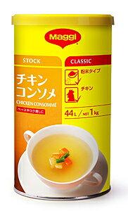【キャッシュレス5%還元】ネスレ マギー チキンコンソメ 1Kg【イージャパンモール】
