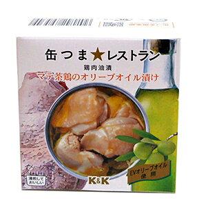 【キャッシュレス5%還元】★まとめ買い★ K&K缶つまRマテ茶鶏のオリーブオイル漬け150gEO ×12個【イージャパンモール】