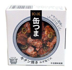【送料無料】★まとめ買い★ K&K缶つま牛タン焼きねぎ塩だれ60g/F3号 ×12個【イージャパンモール】