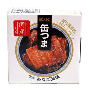 【ポイント最大21倍★2/15】【キャッシュレス5%還元】K&K缶つま国産あなご蒲焼80gEO F3号缶【イージャパンモール】