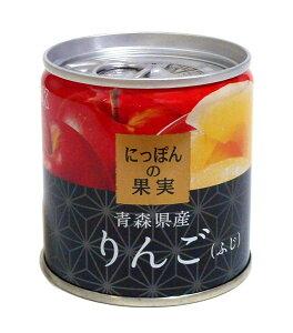 K&Kにっぽんの果実りんご(ふじ)M2号缶【イージャパンモール】