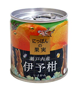 【キャッシュレス5%還元】K&Kにっぽんの果実瀬戸内産伊予柑M2号缶【イージャパンモール】
