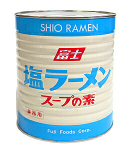 【ポイント最大12倍★10/25】富士 塩ラーメン スープの素 1号缶 3.1Kg【イージャパンモール】