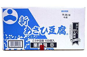 【キャッシュレス5%還元】【送料無料】★まとめ買い★ 旭松 新あさひ豆腐 業務用 1650g 100個入り ×6個【イージャパンモール】