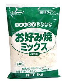 【送料無料】★まとめ買い★ 日本製粉 お好み焼ミックス 1kg ×10個【イージャパンモール】