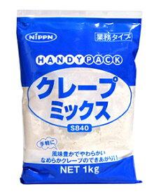★まとめ買い★ 日本製粉 クレープミックス粉 S840 1kg ×10個【イージャパンモール】