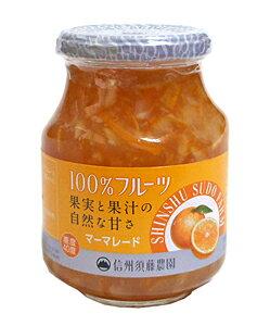 【キャッシュレス5%還元】信州須藤農園 100%フルーツマーマレード430g【イージャパンモール】