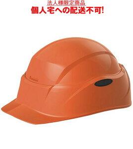 【送料無料】【個人宅届け不可】【法人(会社・企業)様限定】谷沢製作所 防災用ヘルメット Crubo オレンジ 1個