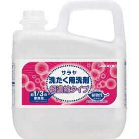 【送料無料】【個人宅届け不可】【法人(会社・企業)様限定】サラヤ 洗たく用洗剤 超濃縮タイプ 5L 1本