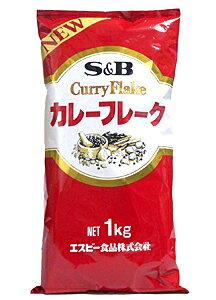 【キャッシュレス5%還元】SB カレーフレーク 1Kg【イージャパンモール】