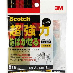 【送料無料】【個人宅届け不可】【法人(会社・企業)様限定】3M スコッチ 超強力なのにあとからはがせる両面テープ プレミアゴールド 15mm×3m 1巻