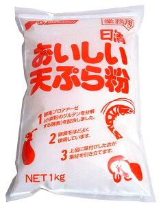 【キャッシュレス5%還元】日清 おいしい天ぷら粉【イージャパンモール】