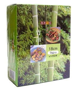 【送料無料】★まとめ買い★ 大和 竹串18cm 1Kg ×20個【イージャパンモール】