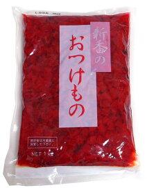 【キャッシュレス5%還元】新香 福神漬 1Kg【イージャパンモール】