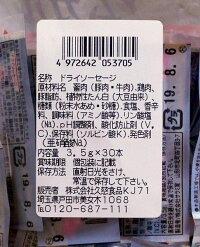 久慈食品プレミアムカルパス30本